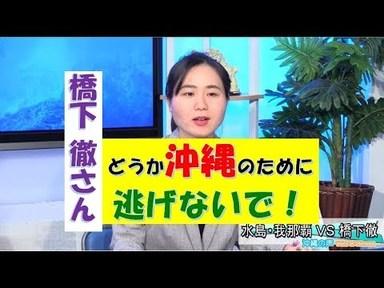 【沖縄の声】橋下徹さん逃げないで!沖縄の未来のために冷静な議論を望む! の画像