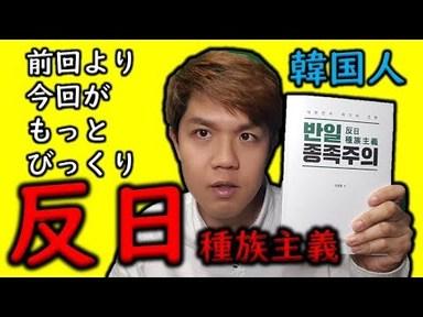 韓国人が『反日種族主義』を読んで、韓国の反日教育と比較してみた結果の画像