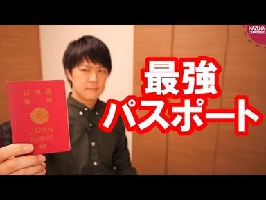 日本のパスポートは世界最強!ビザなし入国可能数、2年連続で1位!の画像