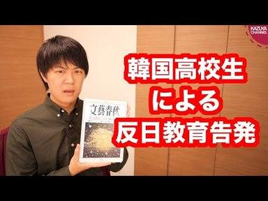 反日スローガンを掲げてマラソン大会!韓国の高校生が反日教育の実態を暴露!の画像