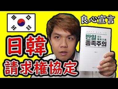 【韓国人の反応】1965年の日韓請求権協定についての画像