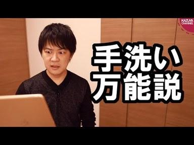 【コロナウイルス】朝日新聞「中国人を排除するより、ともに手を洗おう」の画像