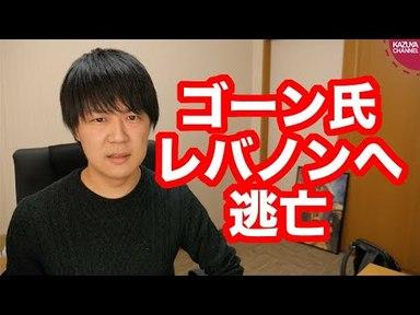 【レバノン逃亡劇】ゴーン被告に逃げられるって日本の関係機関は切腹ものでしょの画像