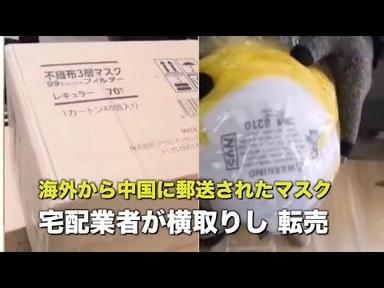 【コロナウイルス】海外から郵送されたマスクを宅配会社の従業員が横取りし転売の画像