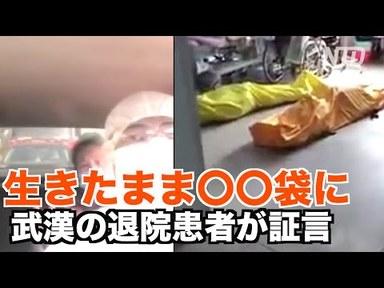 【コロナウイルス】退院患者「生きたまま死体袋に入れられる」【武漢肺炎】の画像