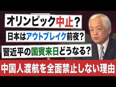 【コロナウイルス】日本政府が中国人渡航を全面禁止しない理由の画像