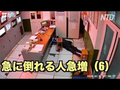 【動画閲覧注意】中国で倒れる人が急増中!日本のテレビ報道はぬるいから楽観視する人が多過ぎるの画像