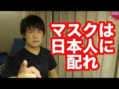 【コロナウイルス】マスクは中国に送らないで日本人に配れよ!の画像