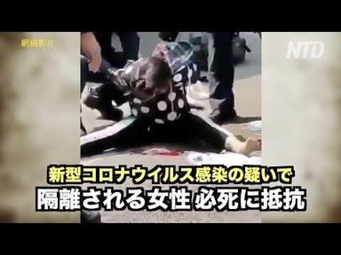 【コロナウイルス】中国人女性を感染の疑いで拘束しようとする動画【隔離施設】の画像