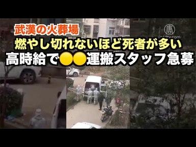 【コロナウイルス】高時給な運搬スタッフ、感染死亡者を火葬場へ送る【武漢肺炎】の画像