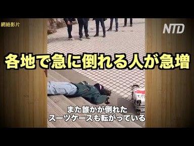 【コロナウイルス動画】これが感染者の末路!?突然、人が倒れる!【恐怖】の画像