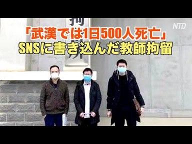 【コロナウイルス】SNSに真実を投稿「武漢では1日500人が死亡」その後の画像