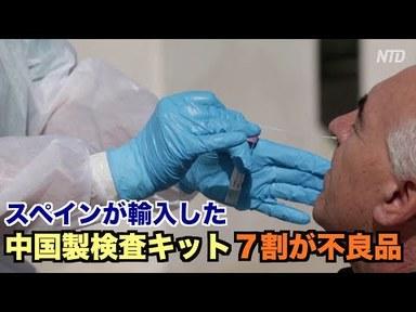【コロナウイルス】スペインが中国から輸入した検査キット7割が不良品だった件の画像