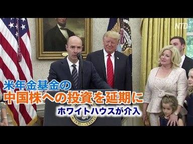 【コロナウイルス】米国、米年金基金の中国株への投資を延期に!の画像