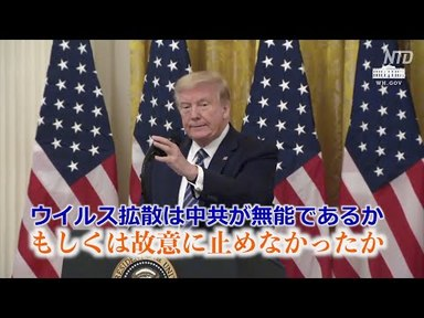 【コロナウイルス】トランプ大統領「拡散原因は中国が無能であるか、故意に止めなかったか」の画像