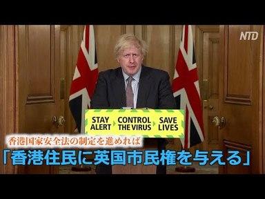 【国家安全法】ジョンソン英首相「香港住民に英国市民権を与える」【中国共産党】の画像