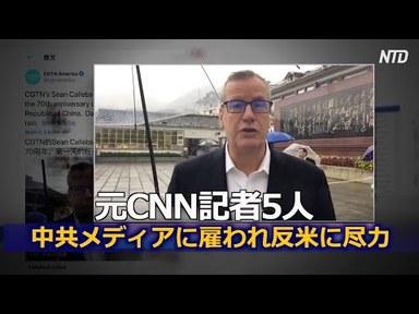 【プロパガンダ】元CNN記者五人、中国共産党に雇われ反米に尽力の画像