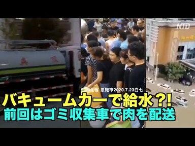 【中国共産党】飲料水などの給水にバキュームカーを用いるが、住民は不安な様子の画像