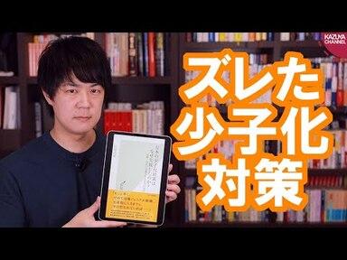 【衛藤晟一】日本の少子化対策はなぜ失敗したのか?【移民】の画像
