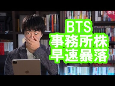BTS事務所の株価が大暴落!韓国の投資家が株の払い戻しを求める騒ぎに!の画像