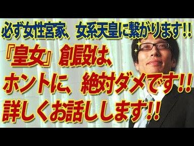 【女系天皇】皇女創設が絶対にダメな理由について【皇位継承】の画像