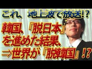 【韓国】脱日本の反日不買運動の結果、世界が脱韓国にの画像